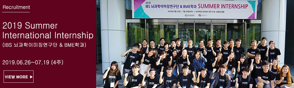 SKKU Neuroscience Imaging Research Summer Internship 2019